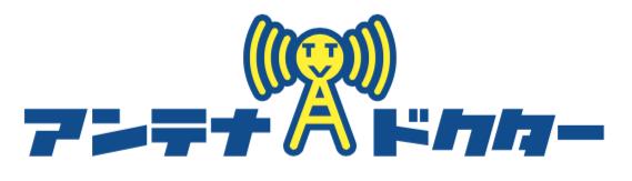 関東・東海・関西・中国・九州エリアのアンテナ修理・アンテナ工事の専門業者 | アンテナドクター by 株式会社PMS