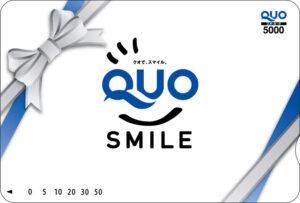 QUOカード5000